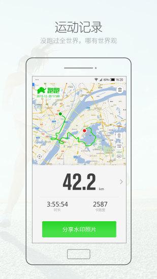 腾米跑跑软件截图1