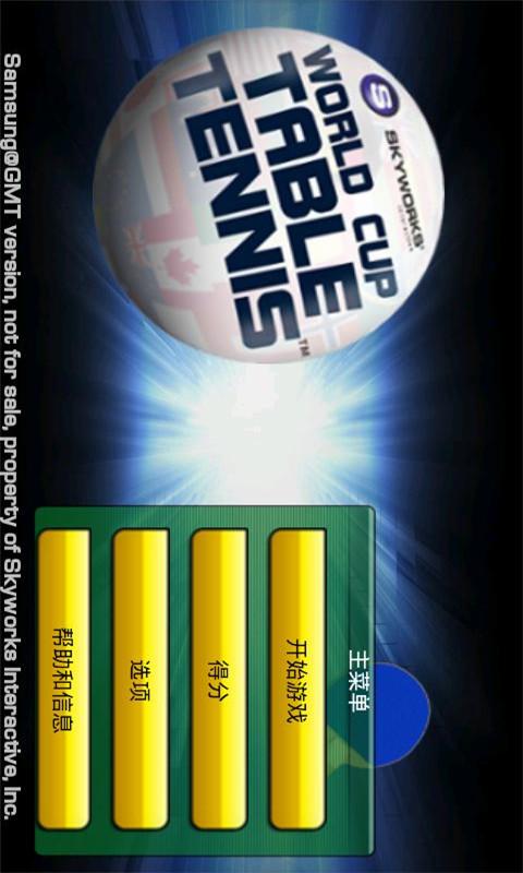 世界乒乓球锦标赛软件截图0