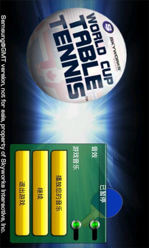 世界乒乓球锦标赛软件截图2