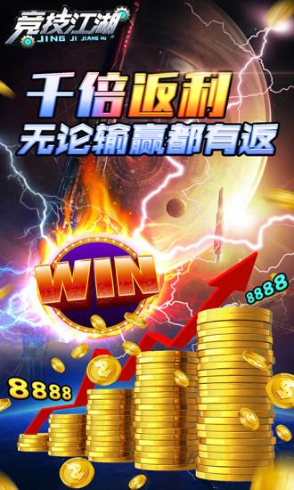 竞技江湖软件截图3