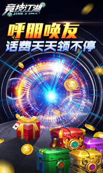 竞技江湖软件截图4