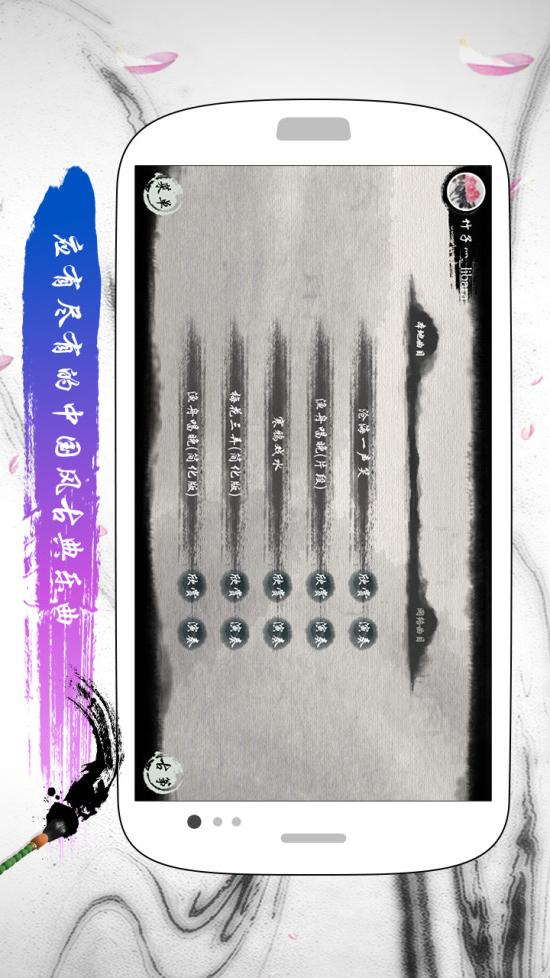 魔幻古筝软件截图3