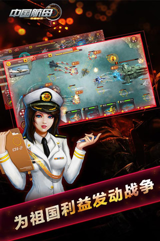 中国航母2软件截图0