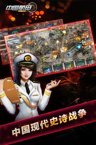 中国航母2软件截图2