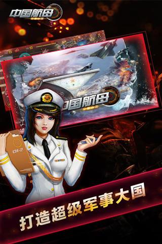 中国航母2软件截图4