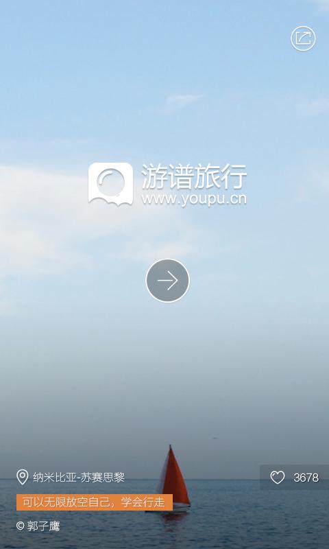 游谱旅行软件截图0