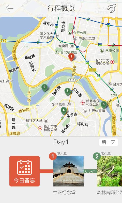 游谱旅行软件截图3