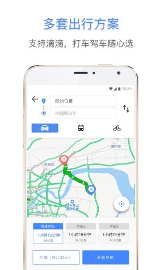 E都市地图软件截图0