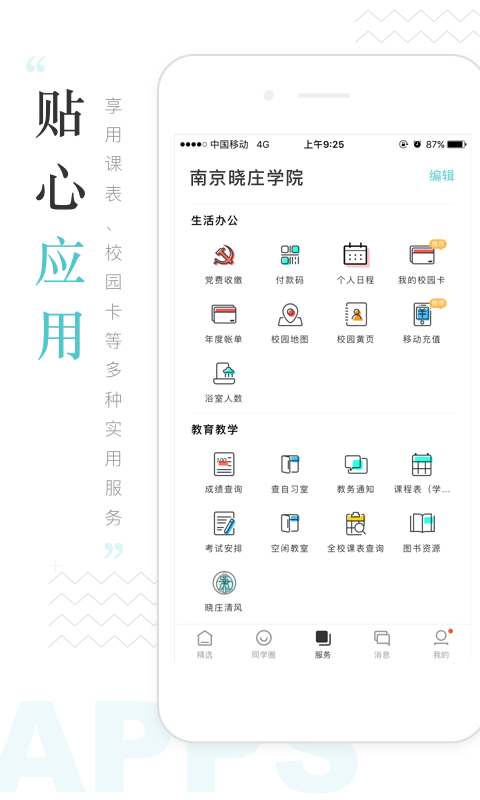 i晓庄软件截图1