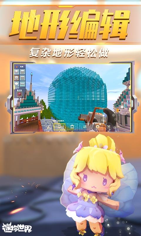 迷你世界-好玩的沙盒游戏软件截图1