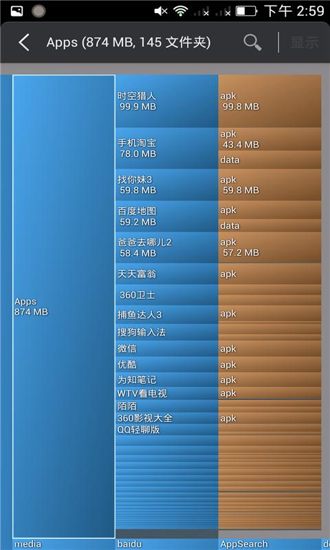 磁盘详情 DiskUsage软件截图0