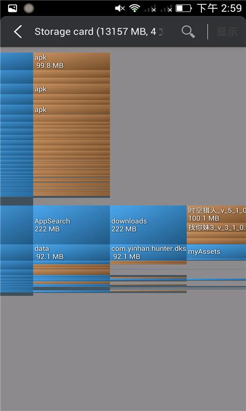 磁盘详情 DiskUsage软件截图1