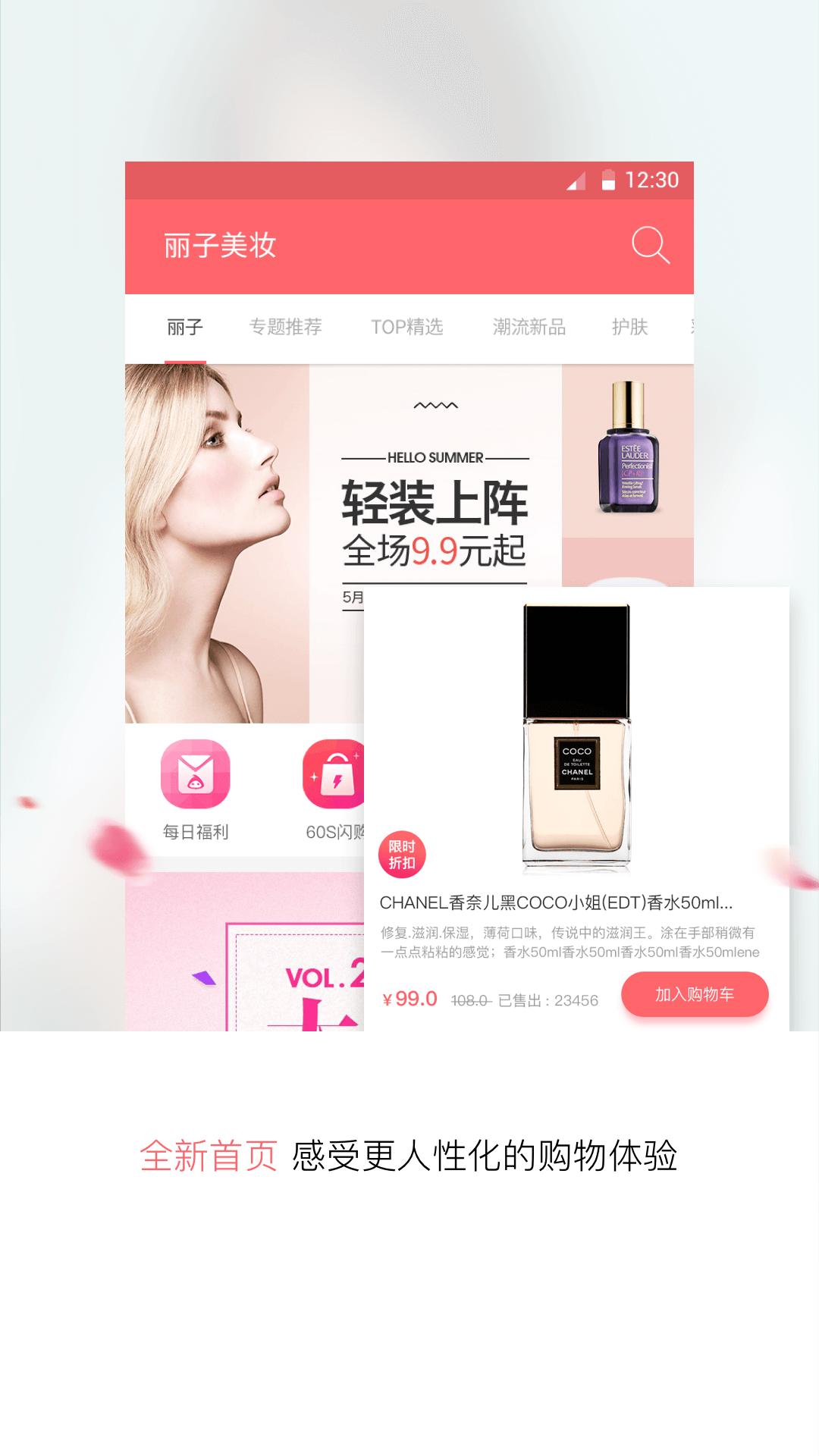 丽子美妆软件截图0