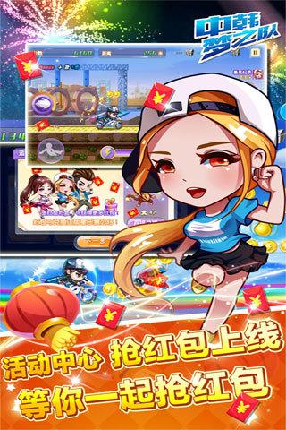 中韩梦之队-张泽涵约跑软件截图1