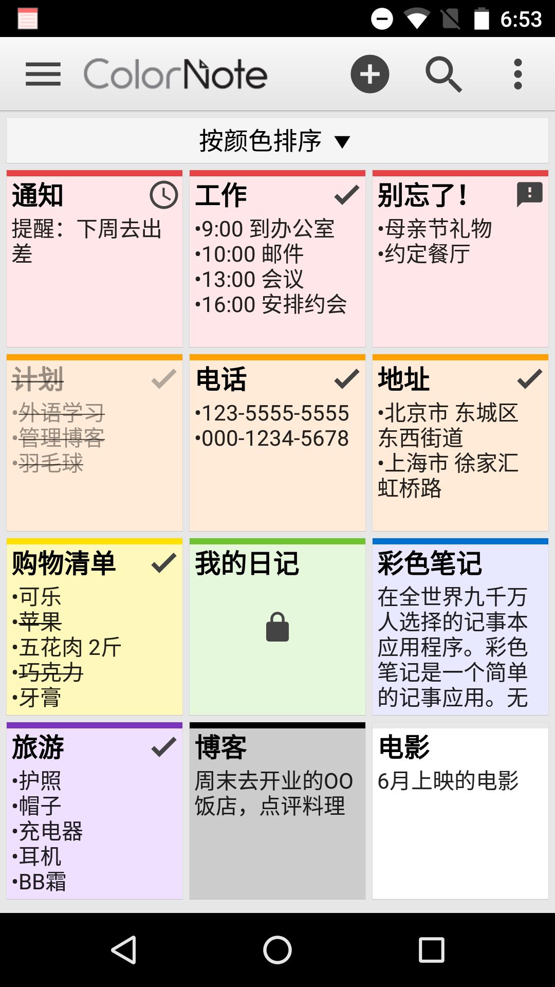 彩色笔记软件截图0