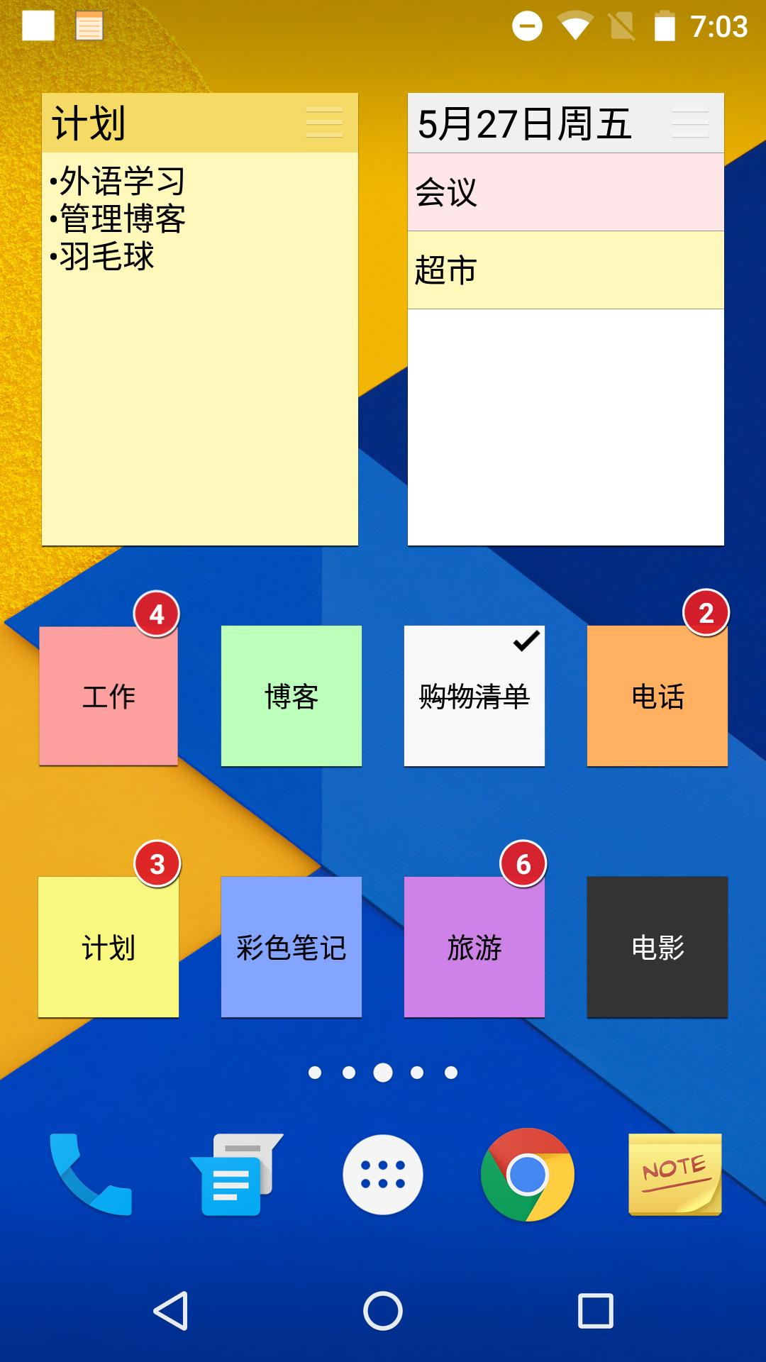 彩色笔记软件截图1