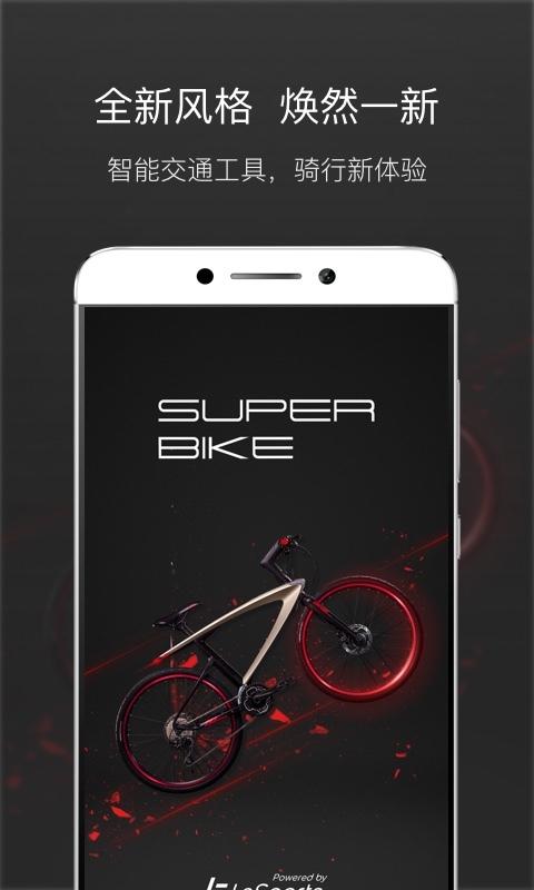 超级自行车软件截图0