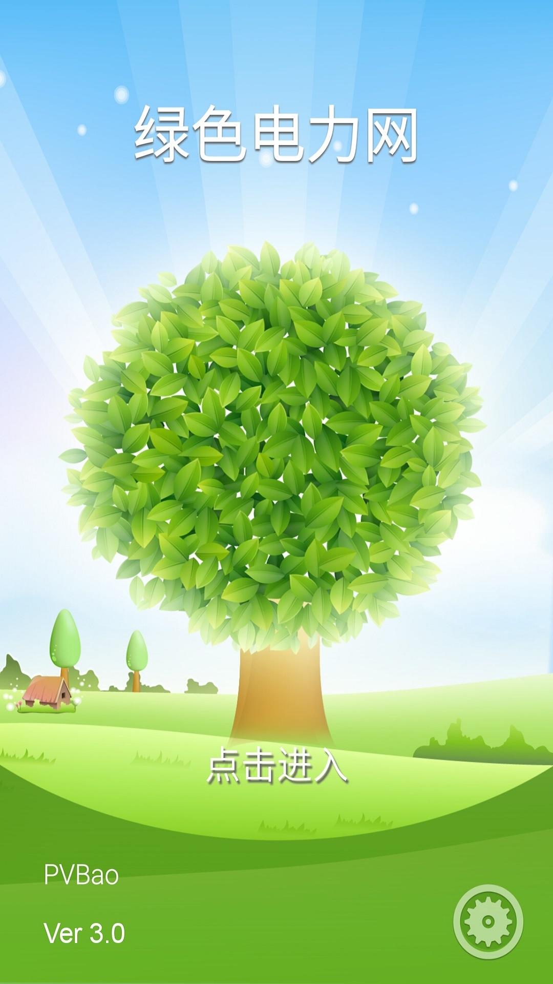 绿色电力网软件截图0
