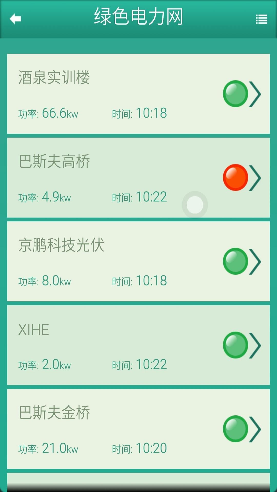 绿色电力网软件截图2