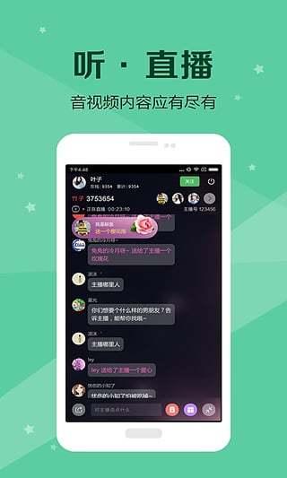 听见中国软件截图2