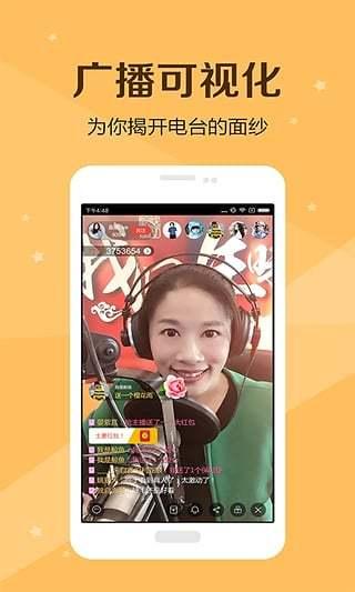 听见中国软件截图4