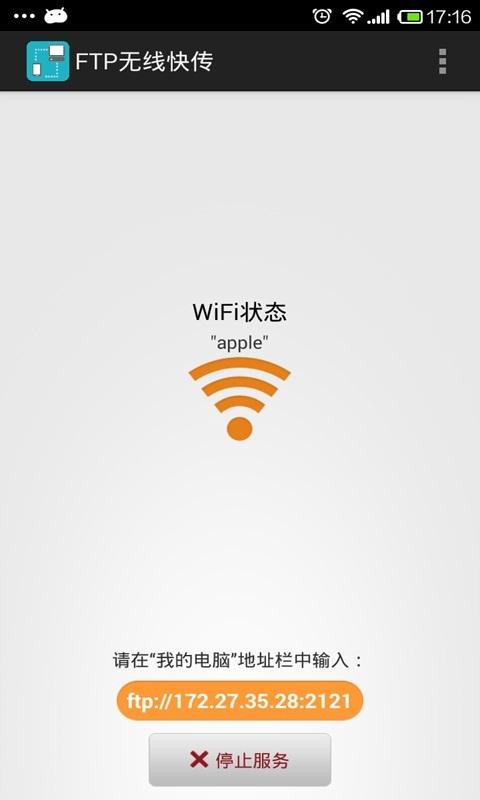 wifi文件传输软件截图1