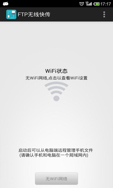 wifi文件传输软件截图2