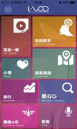 K歌天王单机版软件截图0