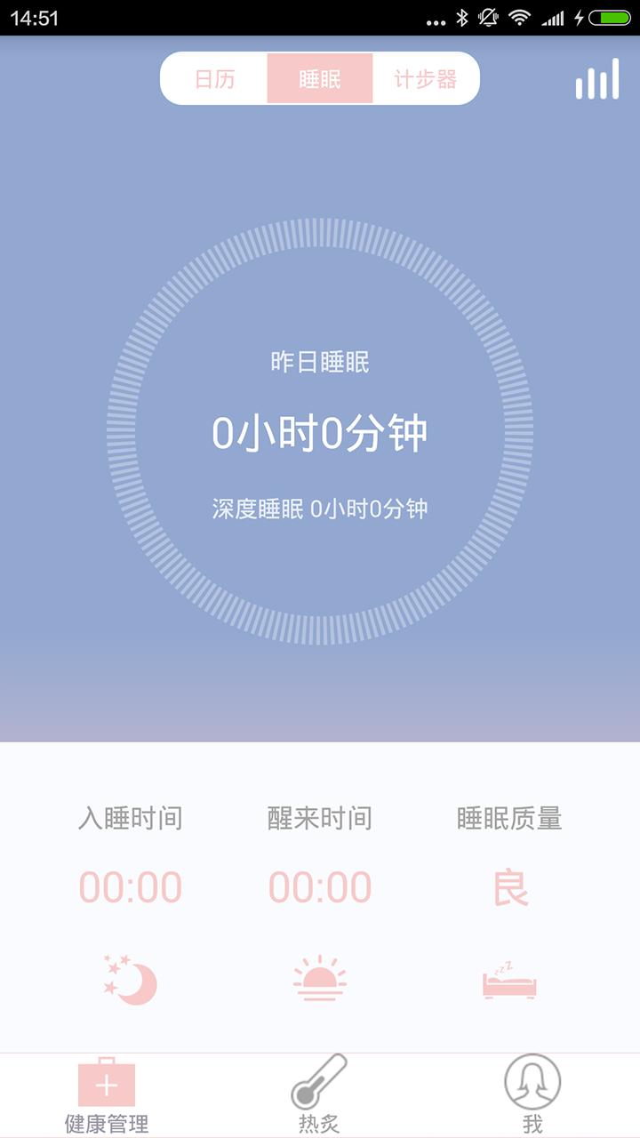 暖蓝软件截图1