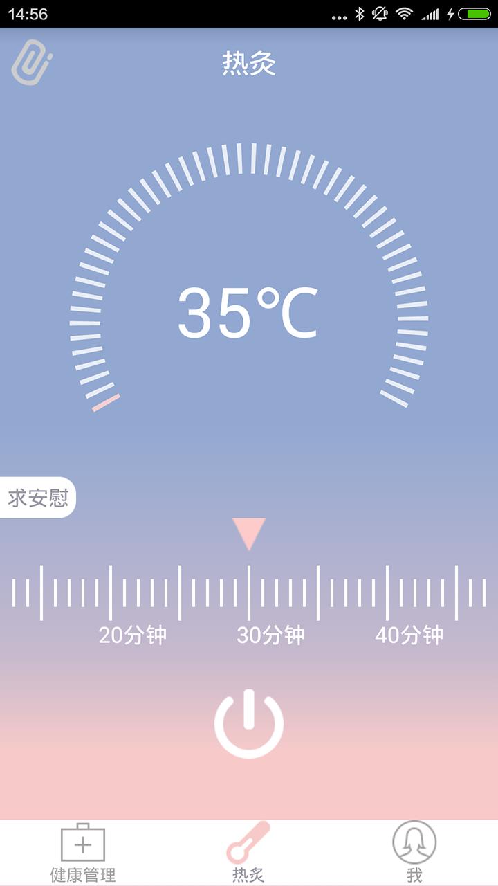 暖蓝软件截图3