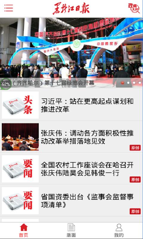 黑龙江日报软件截图0