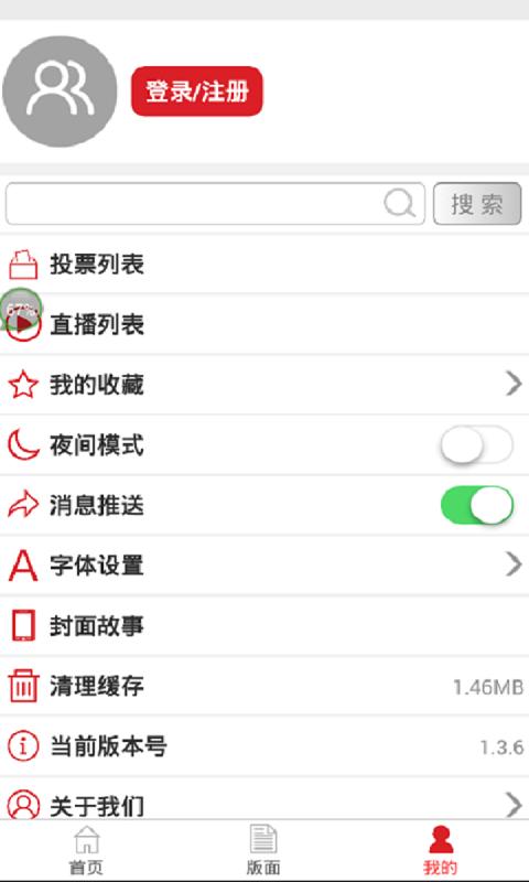 黑龙江日报软件截图2
