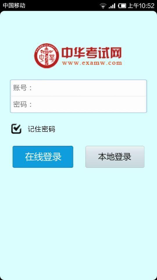 中华考试网校软件截图0