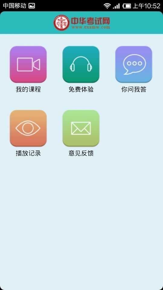 中华考试网校软件截图1