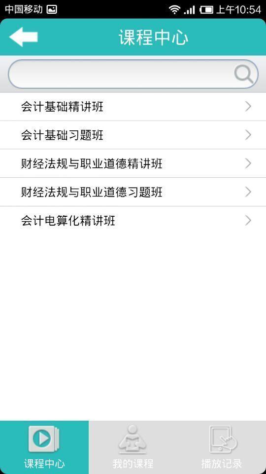 中华考试网校软件截图2