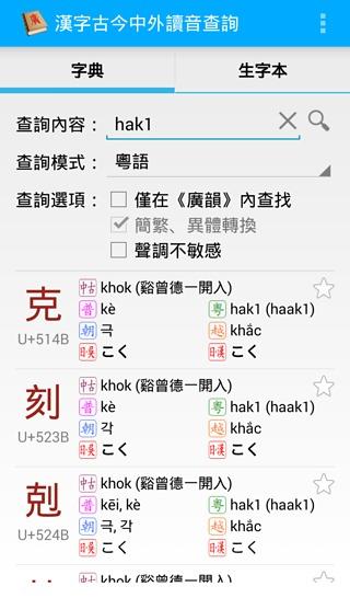 汉字古今中外读音查詢软件截图0