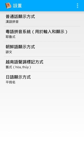 汉字古今中外读音查詢软件截图2