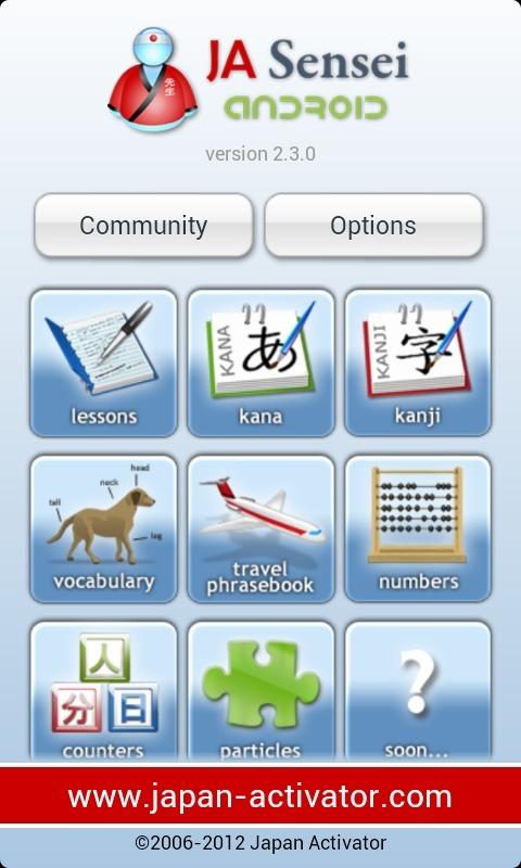日语老师软件截图0
