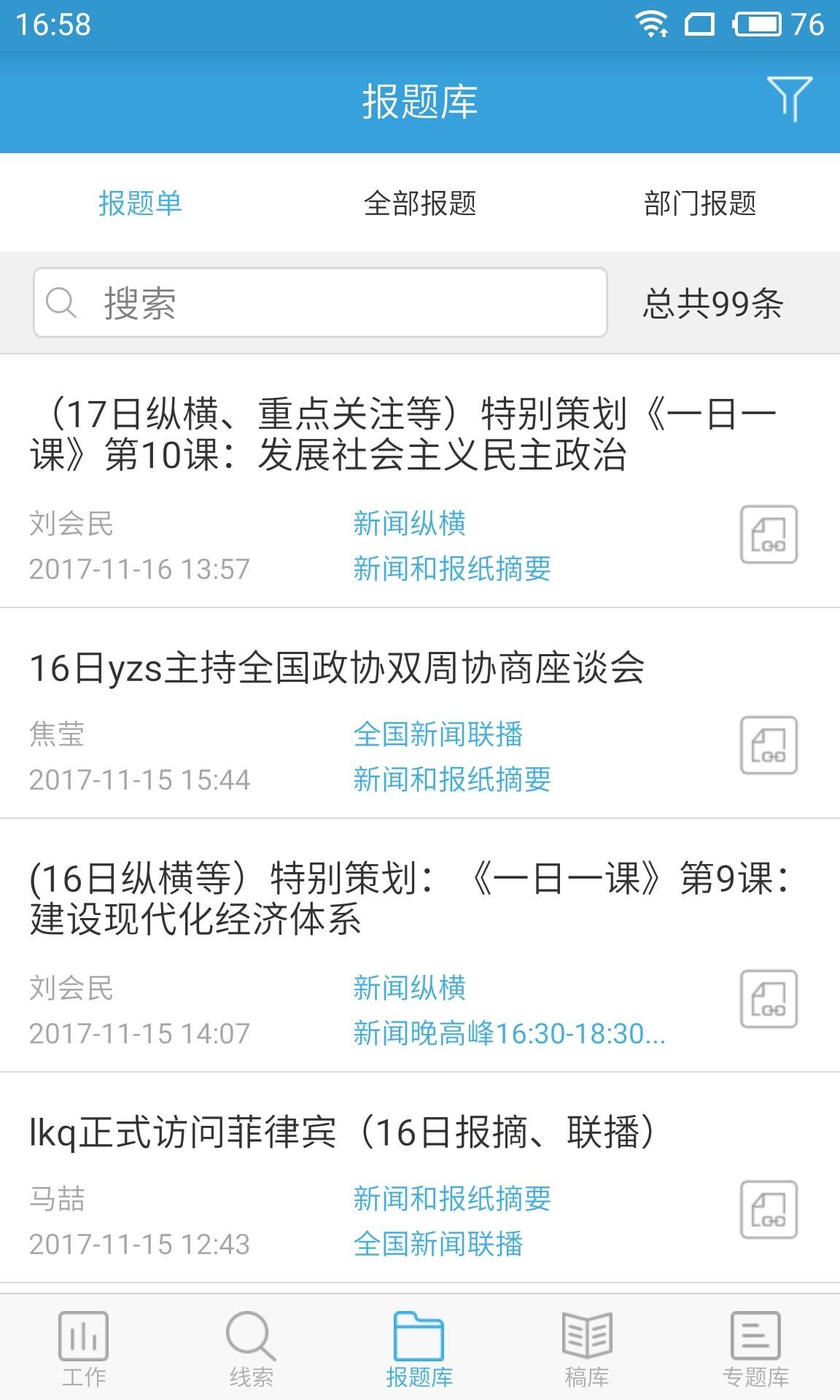 广播云采编软件截图0