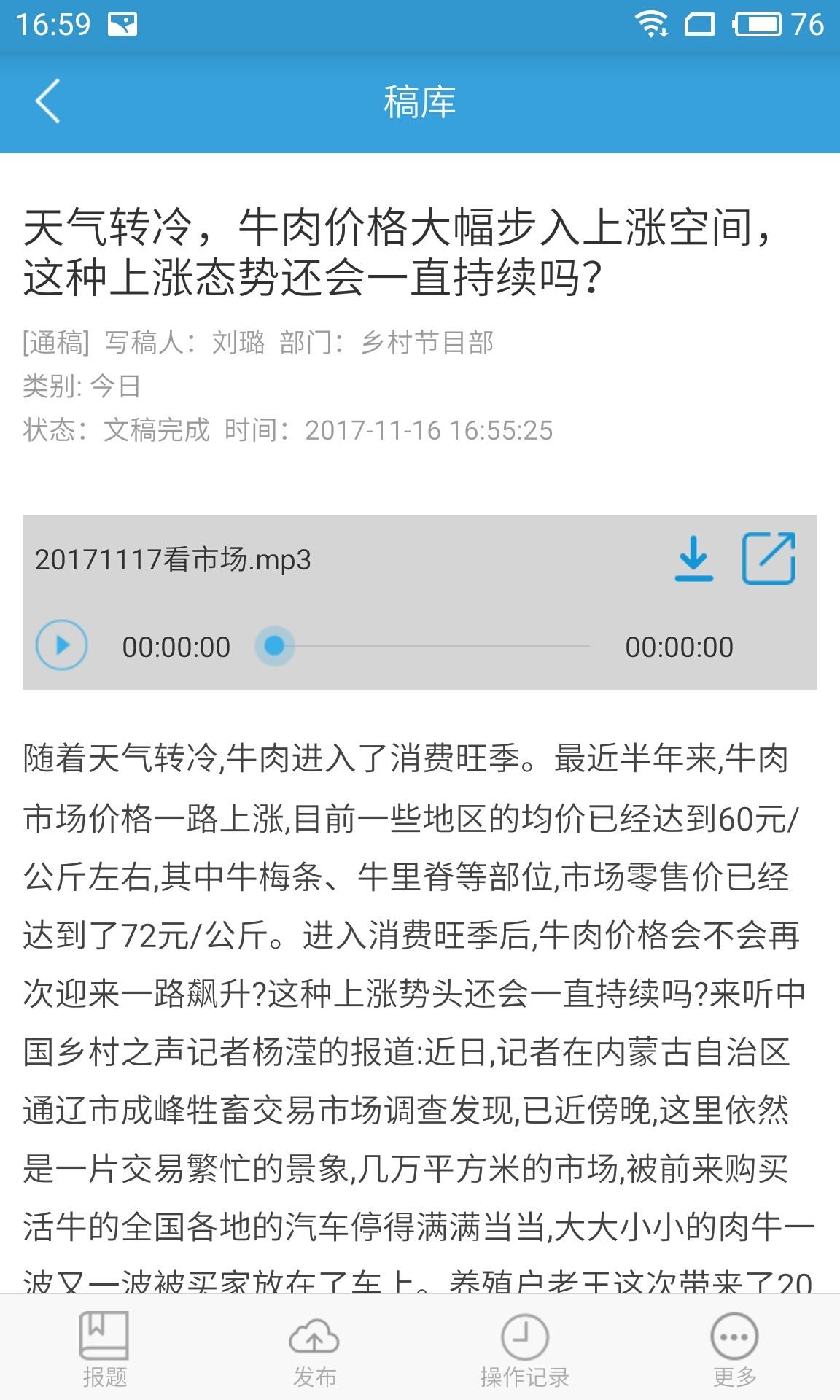广播云采编软件截图2