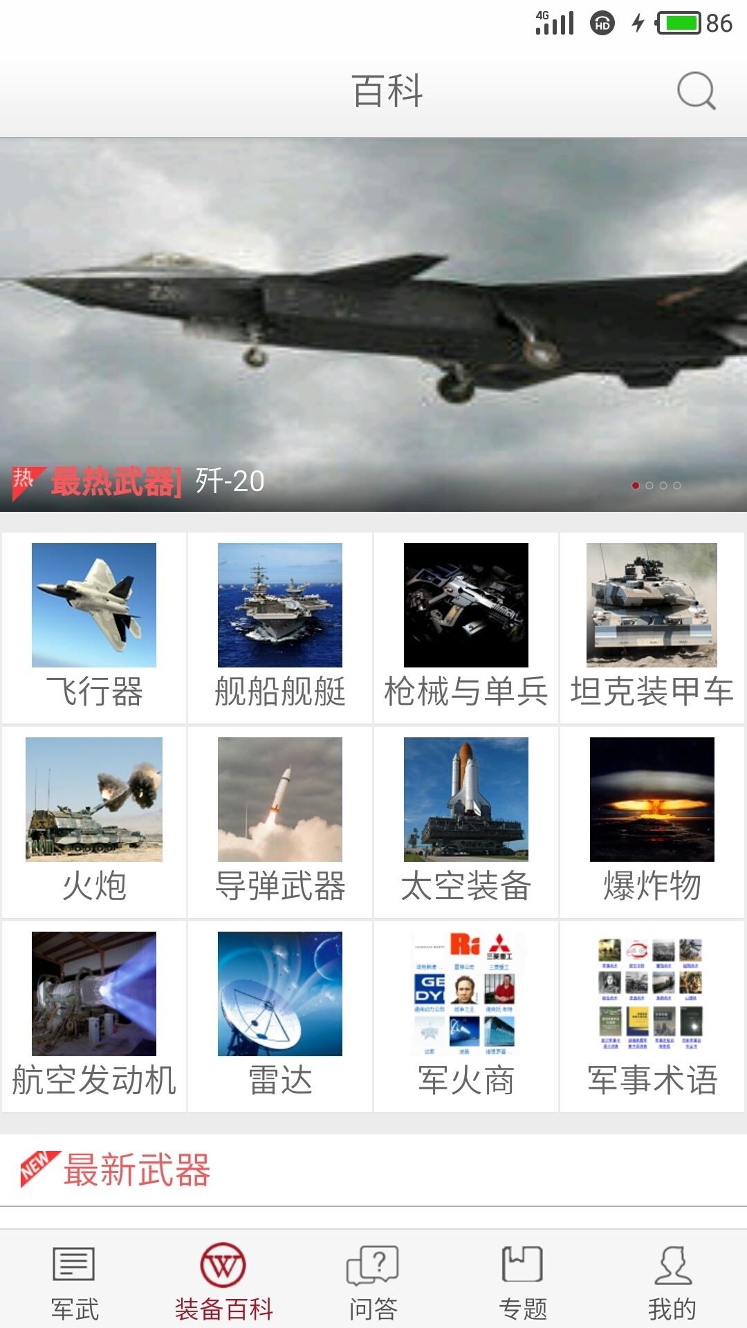 军事武器软件截图1