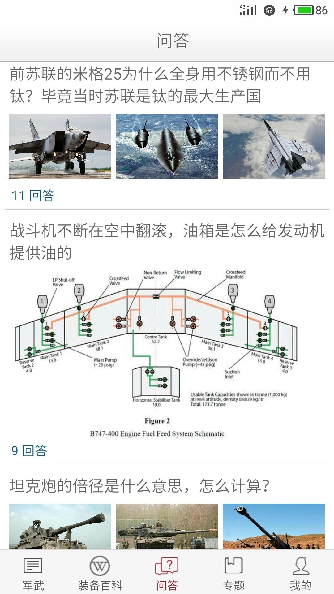 军事武器软件截图2