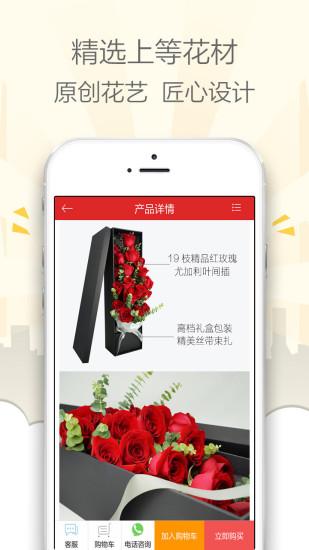 七彩鲜花软件截图1