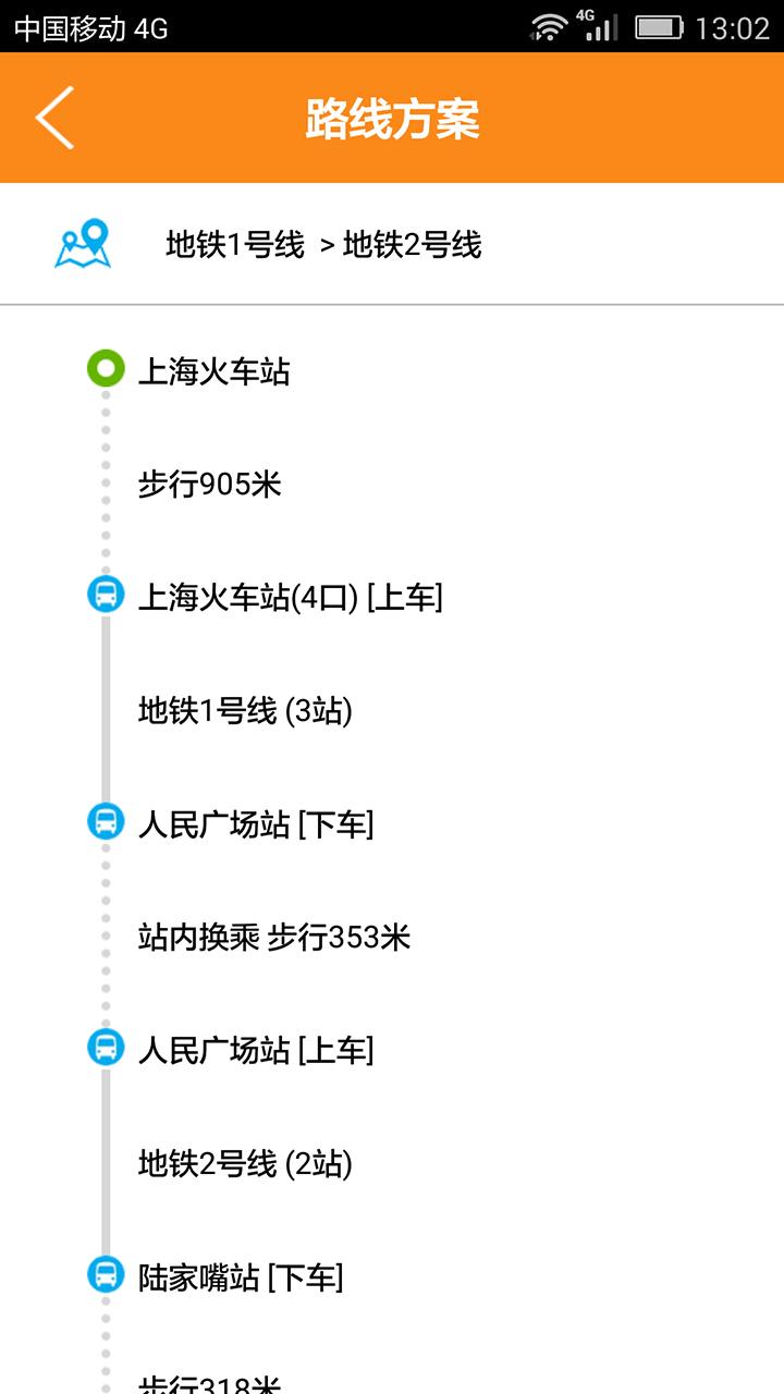 上海公交软件截图4