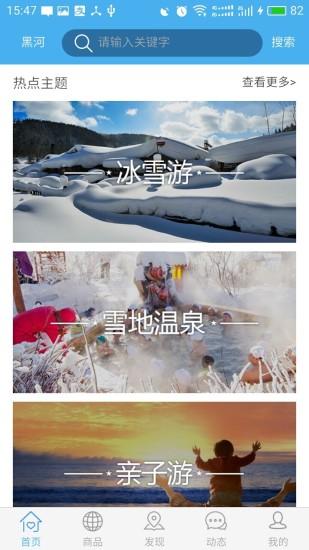 黑龙江旅游软件截图1