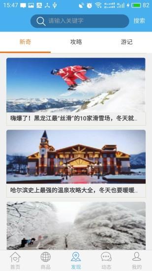 黑龙江旅游软件截图2