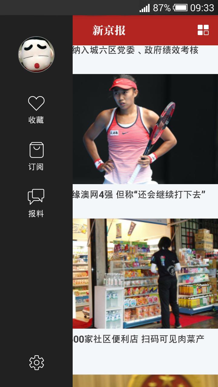 新京报新闻软件截图3