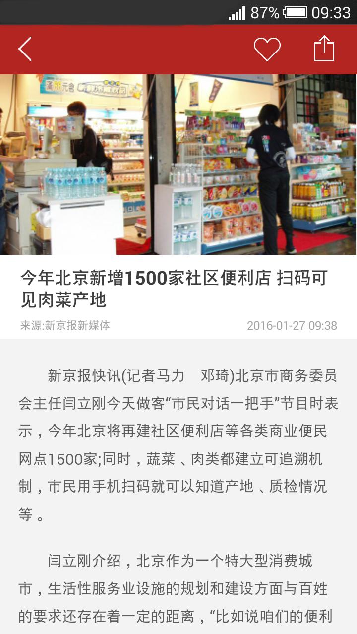 新京报新闻软件截图4