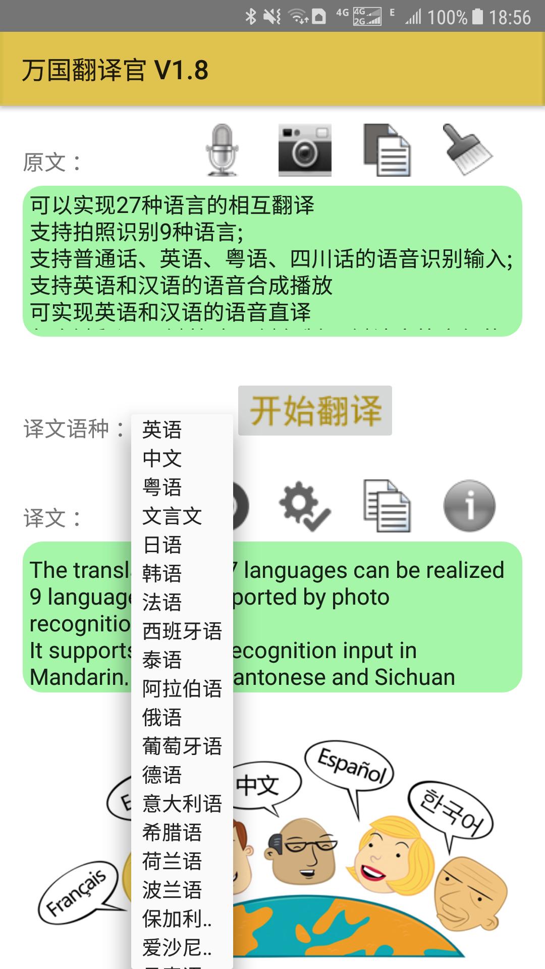 万国翻译官软件截图0