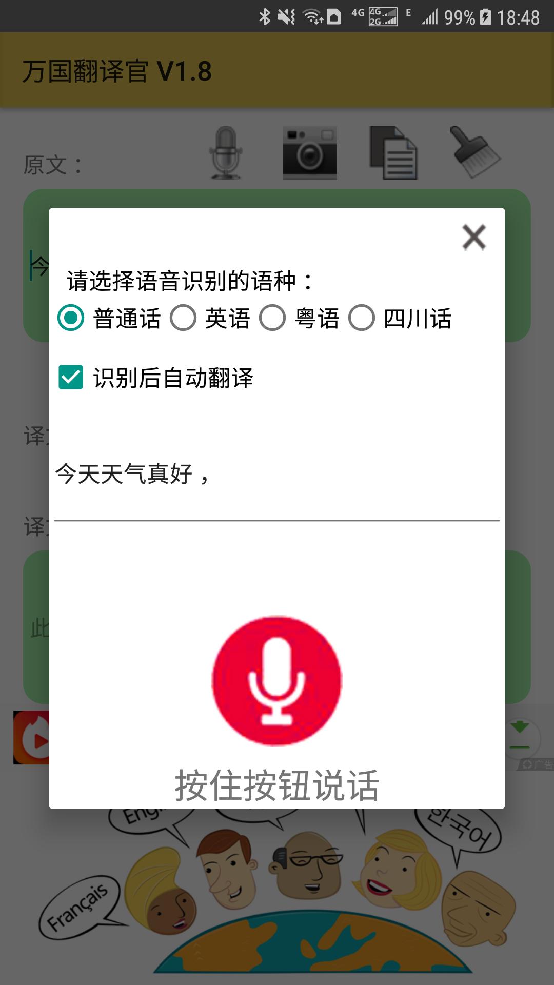 万国翻译官软件截图1